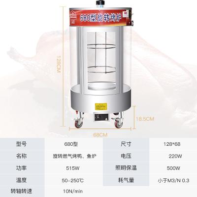 自動旋轉燃氣木炭兩用烤鴨爐納麗雅(Naliya)烤西烤肉爐商用中型烤鴨機