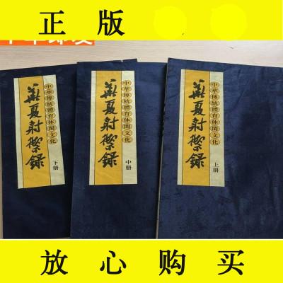 【二手9成新】華夏射御錄:中華傳統體育休閑文化(稍微水印)(三冊,無函套,1 9787807350460