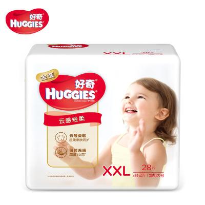 好奇金装纸尿裤XXL码28片 超柔贴身加加大号尿不湿XXL28(15kg以上)(新老包装交替发货)