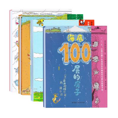 100層的房子全4冊 精裝硬殼繪本地上+地下+天空+海底一百層的房子系列兒童書籍 2-3-5-6-8歲幼兒園寶寶故事漫畫