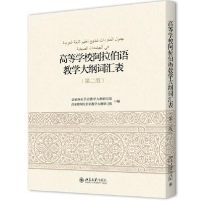 高等學校阿拉伯語教學大綱詞匯表(第2版)
