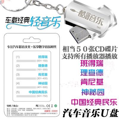 汽車載U盤班得瑞輕音樂中國經典民樂MP3美容院輕音樂咖啡廳音樂
