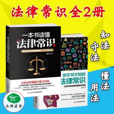 正版 法律知識讀物 2冊 一本書讀懂法律常識+你不可不知的法律常識 解答日常法律難題生活中簡單易懂的法律手冊常用法律