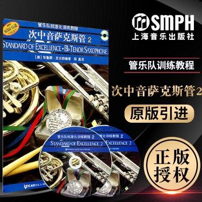 正版管樂隊標準化訓練教程 次中音薩克斯管2 附2CD 上海音樂出版社 次中音薩克斯管基礎入教材書薩克斯管基礎練習曲