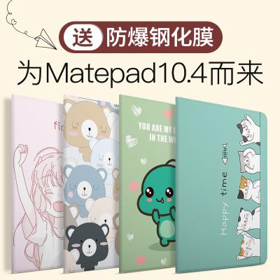 zoyu 華為matepad保護套10.4英寸mate平板電腦2020新款pad保護殼BAH3-W09輕薄可愛全包防摔殼