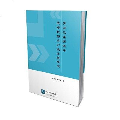 1005黄河三角洲海洋战略性新兴产业发展研究