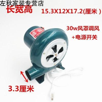 定做 鼓風機強力小型鼓風機220V爐灶鼓風機家用小型鼓風機燒烤助燃家用鼓風機 風罩調風帶開關30W