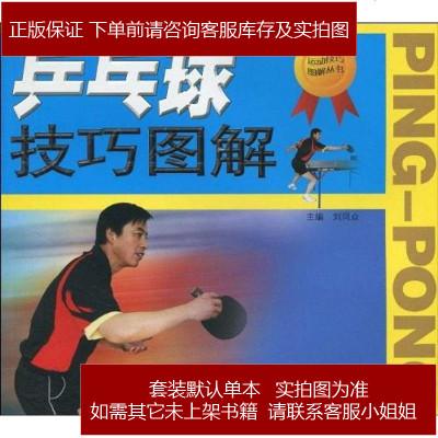 乒乓球技巧圖解 劉同眾 編 安徽科技 9787533744281
