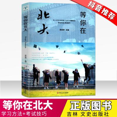 等你在北大梁巖濤主編考入清華大學的數十位學子傾囊相授學習方法