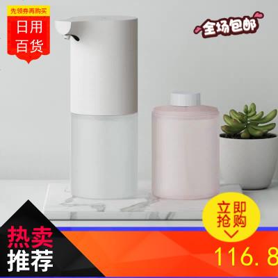 小米洗手机米家自动洗手液 套装抑菌替换液感应泡沫智能皂液器