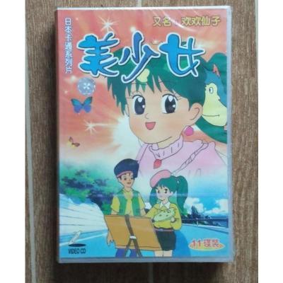 正版 美少女 欢欢仙子 11VCD