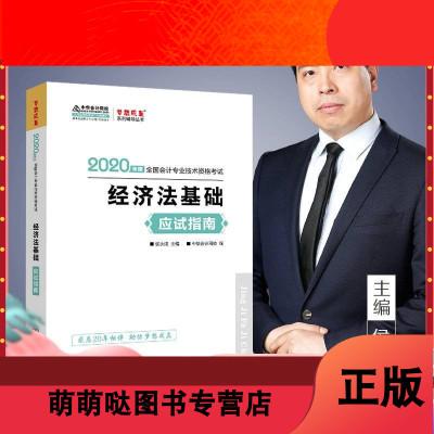 2020初級會計經濟法基礎應試指南 中華會計網校夢想成真2020版初級會計職稱資格考試輔導教材習題集真題庫試卷 經濟