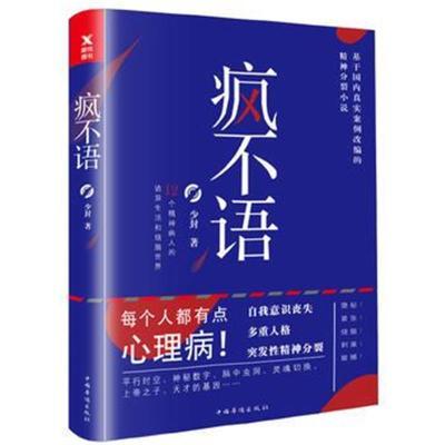 正版書籍 瘋不語 9787511366139 中國華僑出版社
