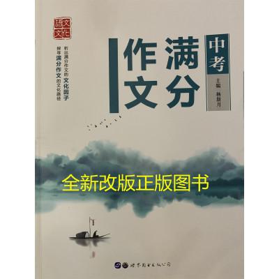 2020年语文文化中考满分作文主编杨斯月文化因子世界图出版社