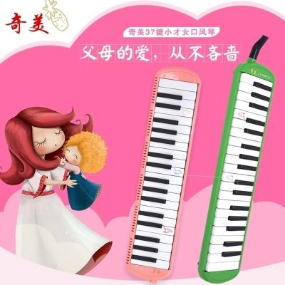奇美37键口风琴儿童初学者成人初学男孩学生用女孩新手小天才 抖音