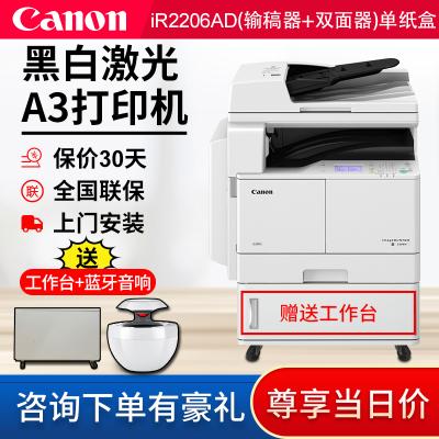 佳能(Canon)iR2206AD打印机复合机黑白A3A4激光无线手机打印一体机复印机扫描IR2206AD(无线WIFI+双面+输稿器)