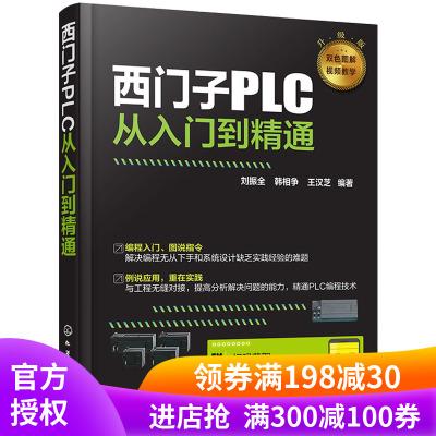 西门子plc书 双色图解版 PLC编程从入门到精通plc s7-200 电气控制与plc应用技术手册 电工书籍自学零基础