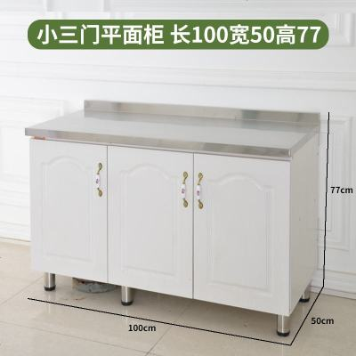 简易厨柜经济型家用不锈钢灶台柜厨房整体组合装洗菜碗柜简约橱柜 1米三开平面橱柜