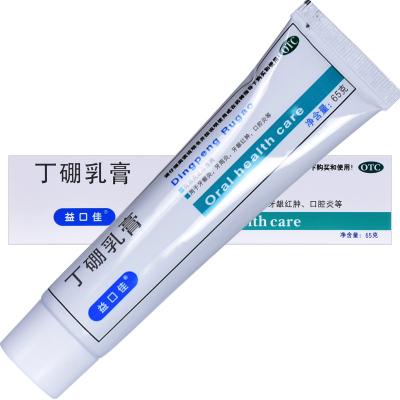 益口佳 丁硼乳膏65g 消炎止痛牙齦炎牙周炎口腔炎牙齦紅腫