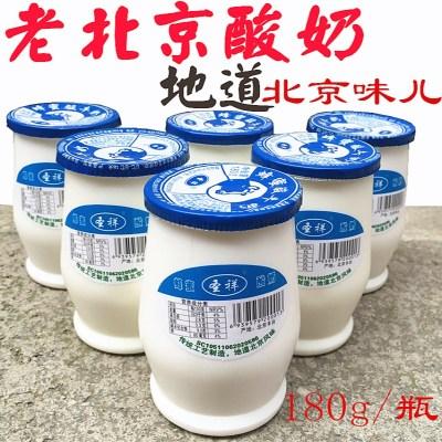 圣祥老北京酸奶 蜂蜜酸奶 乳酸菌发酵北京特产童年的味道 蜂蜜酸奶10瓶