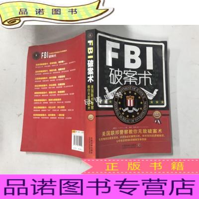 正版九成新FBI破案術:美國聯邦警察教你無敵破案術(最新升級版)
