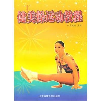 全新正版 健美操运动教程