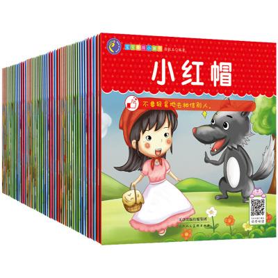 全60册儿童睡前故事绘本 2-3岁幼儿园小班图书中班大班婴儿宝宝故事书 婴幼儿书籍0-4-6岁五幼儿启蒙益智早教读物 三