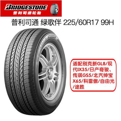 普利司通(Bridgestone)轮胎 225/60R17 99H 绿歌伴EP850 适配别克新GL8/现代IX35
