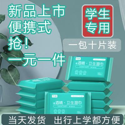 【當天發貨】【1元1包】【20包起售】雪潤酒精消毒濕巾酒精棉片小包便攜式單包裝20包200片裝兒童學生隨身裝酒精濕巾