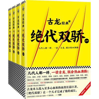 古龙经典·绝代双骄(套装共4册)(热血版)