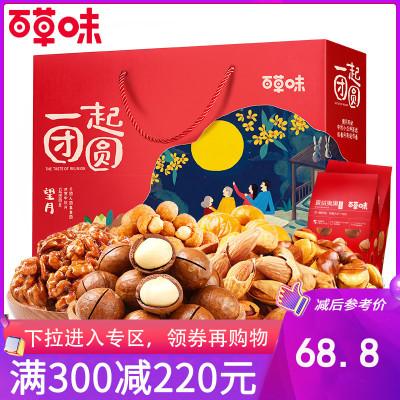 【百草味-堅果大禮包1442g/8款】每日干果休閑零食混合中秋節禮盒滿滿