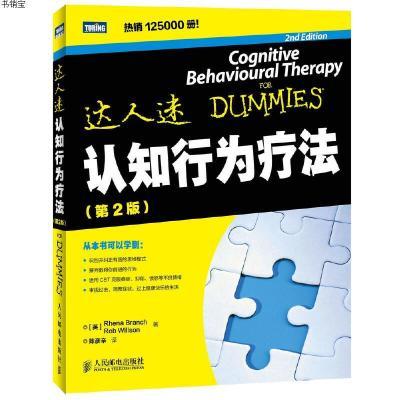 【正版】達人迷:認知行為療法(第2版)9787115334664(英) 布蘭奇
