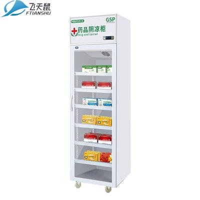 飛天鼠(FTIANSHU)單門上置壓縮機常規門 藥品陰涼展示柜醫藥柜藥店冷藏醫用冷柜陳列柜藥品柜 400L