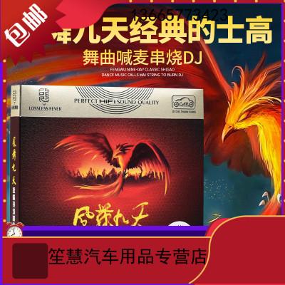 蘇寧正版車載cd光盤 鳳舞九天經典的士高舞曲喊麥串燒dj黑膠cd碟片