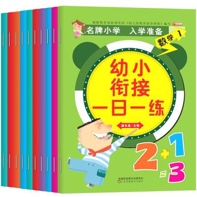 10册幼小衔接一日一练学前班教材大班升一年级儿童书籍数学幼儿园十10以内加减法天天练5-6岁算数本I
