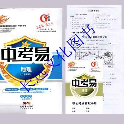 2020年易杰教研广东专版中考易地理全新改版 丛书主编 杨帆