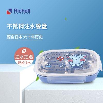 Richell利其爾不銹鋼注水餐盤保溫餐盤兒童分格盤寶寶輔食分隔盤