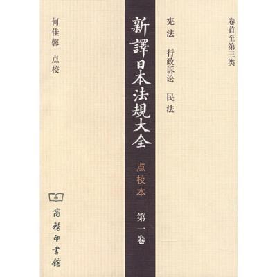 新译日本法规大全·点校本·第一卷
