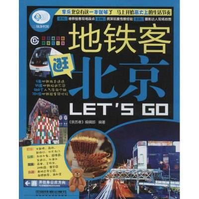 地鐵客逛北京Lets G 9787 13176945中國鐵道出版社