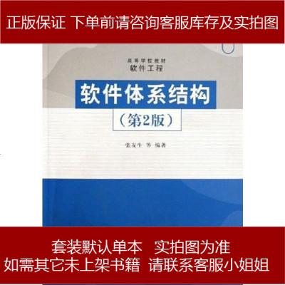 軟件體系結構 張友生 清華大學出版社 9787302133162