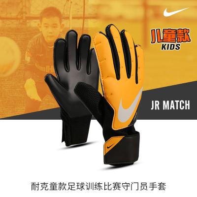 Nike耐克兒童學生足球訓練比賽門將護具守門員手套CQ7795-011