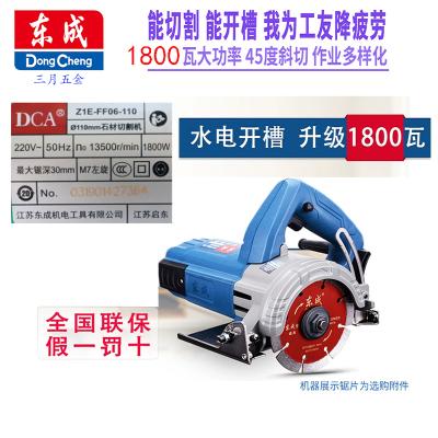 東成電動工具大功率1800W高轉速手提石材切割機木工電鋸木材手提鋸水電裝修墻面開槽工具