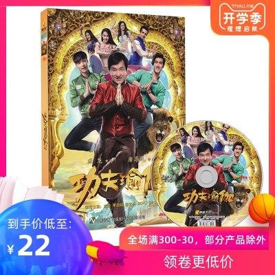 功夫瑜伽DVD9國產喜劇電影碟片高清車載影片光盤光碟5.1聲道成龍