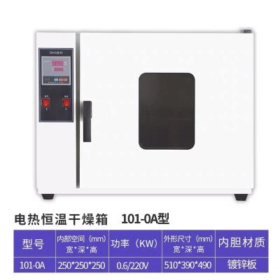 電熱恒溫鼓風干燥箱古達烘箱實驗室工業小型烘干箱食品藥材烘干機烤箱 101-0A(鍍鋅內膽25x25x25)帶鼓風