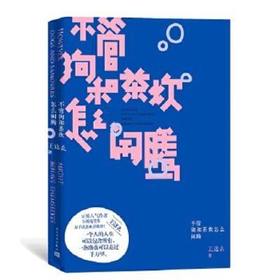 正版 不管狗和茶炊怎么鬧騰 王這么 人民文學出版社 97870201589