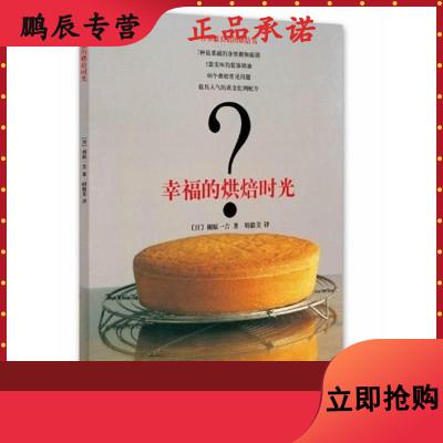 正版 幸福的烘焙時光 基礎的蛋糕糊和面團 烘培教程 烘焙書 蛋糕書