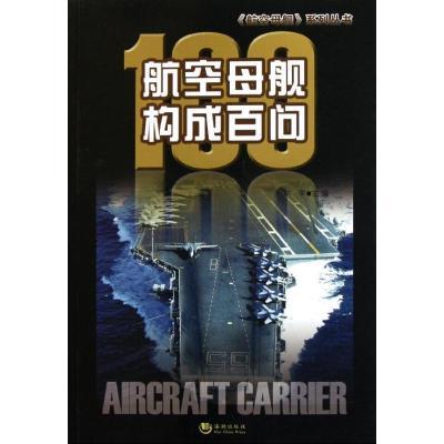 航空母艦構成百問劉宇海潮出版社9787515700731