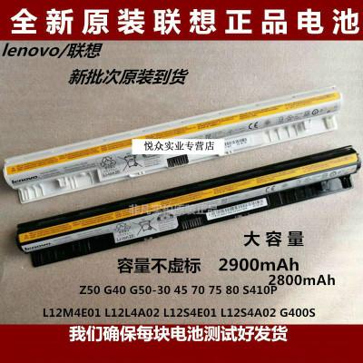 原裝聯想Z50 G40 G50-30 45 70 75 80 S410P筆記本電腦電池A85W