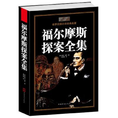 正版 福爾摩斯探案全集 推理小說 偵探小說 小說作品集 經典探案故事 柯南道爾著