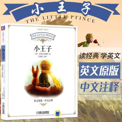 0530小王子(英文原版·中文注釋)